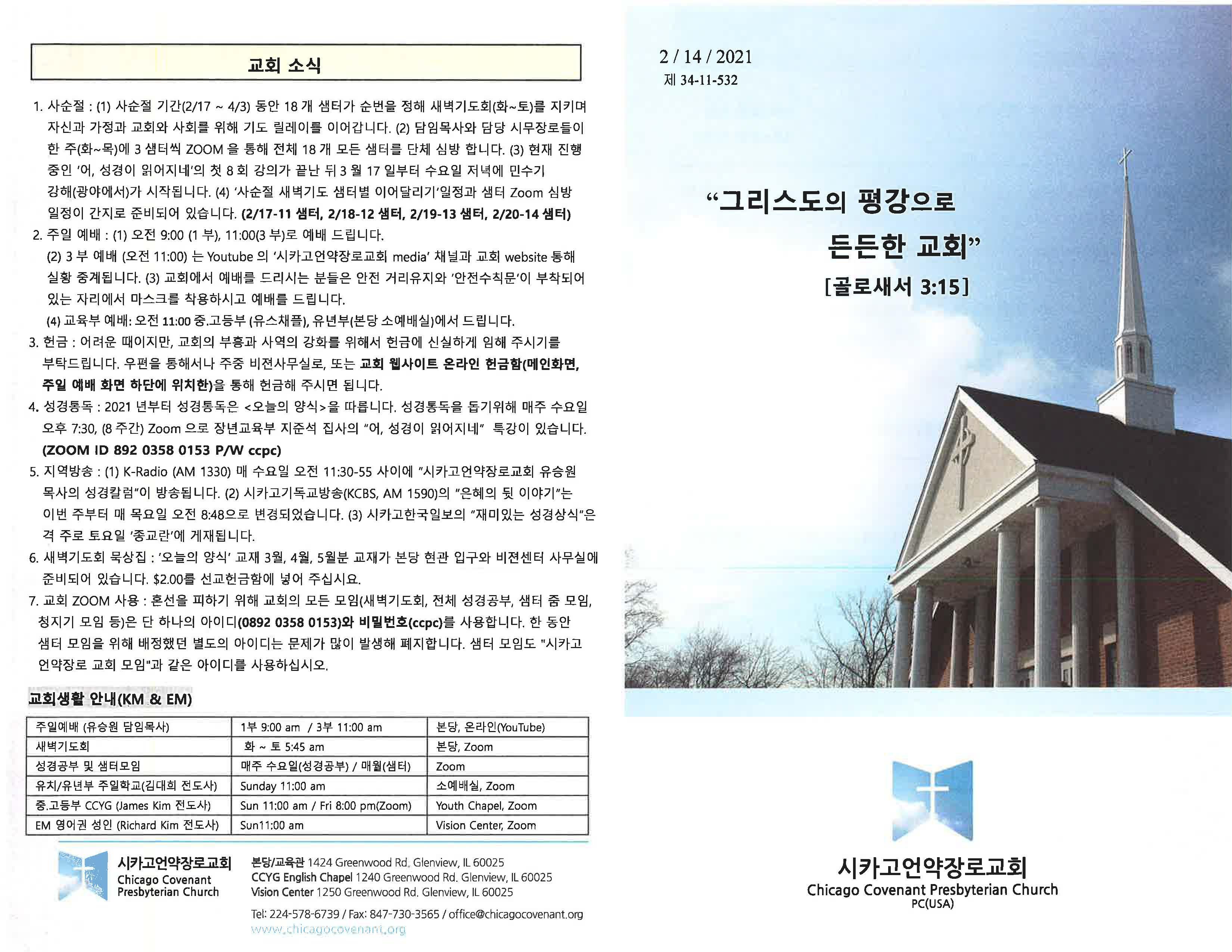 CCPC 2-14-2021_Page_1.jpg