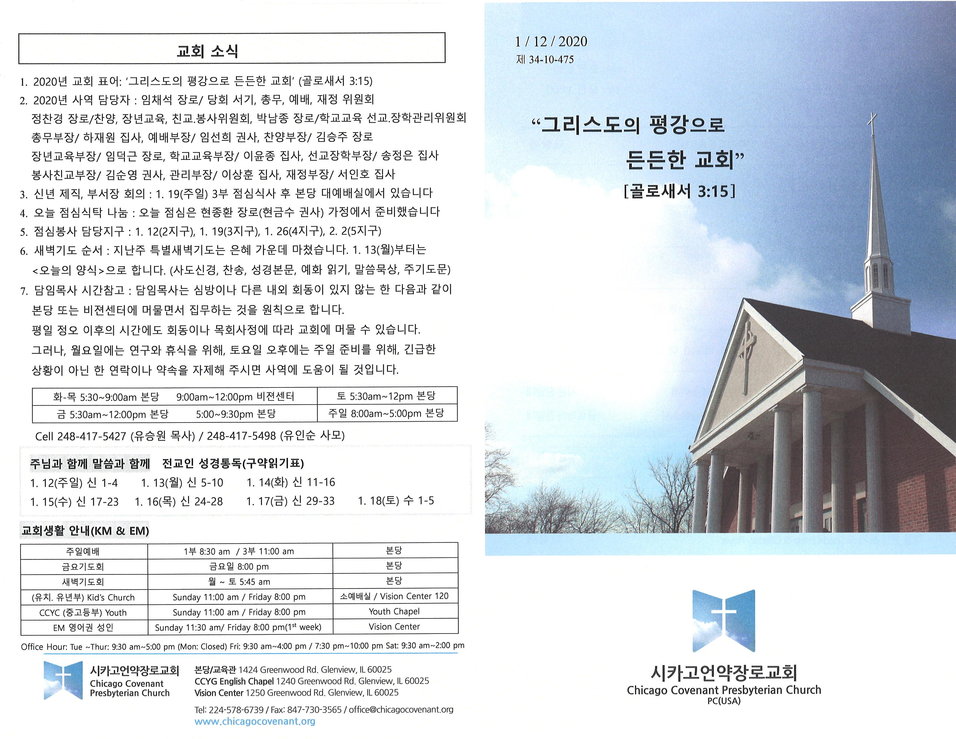 CCPC 1-12-2020-1.jpg