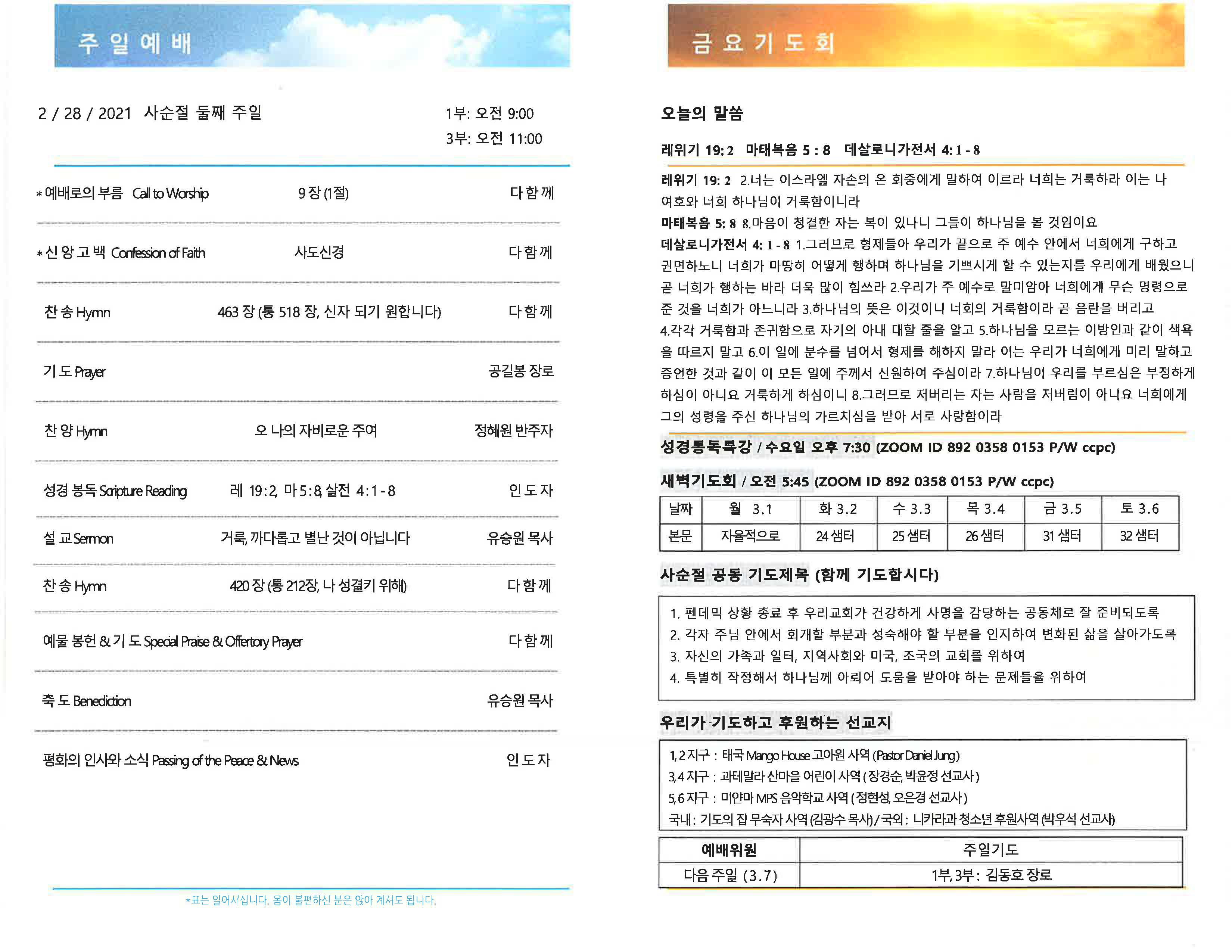 CCPC 2-28-2021_Page_2.jpg