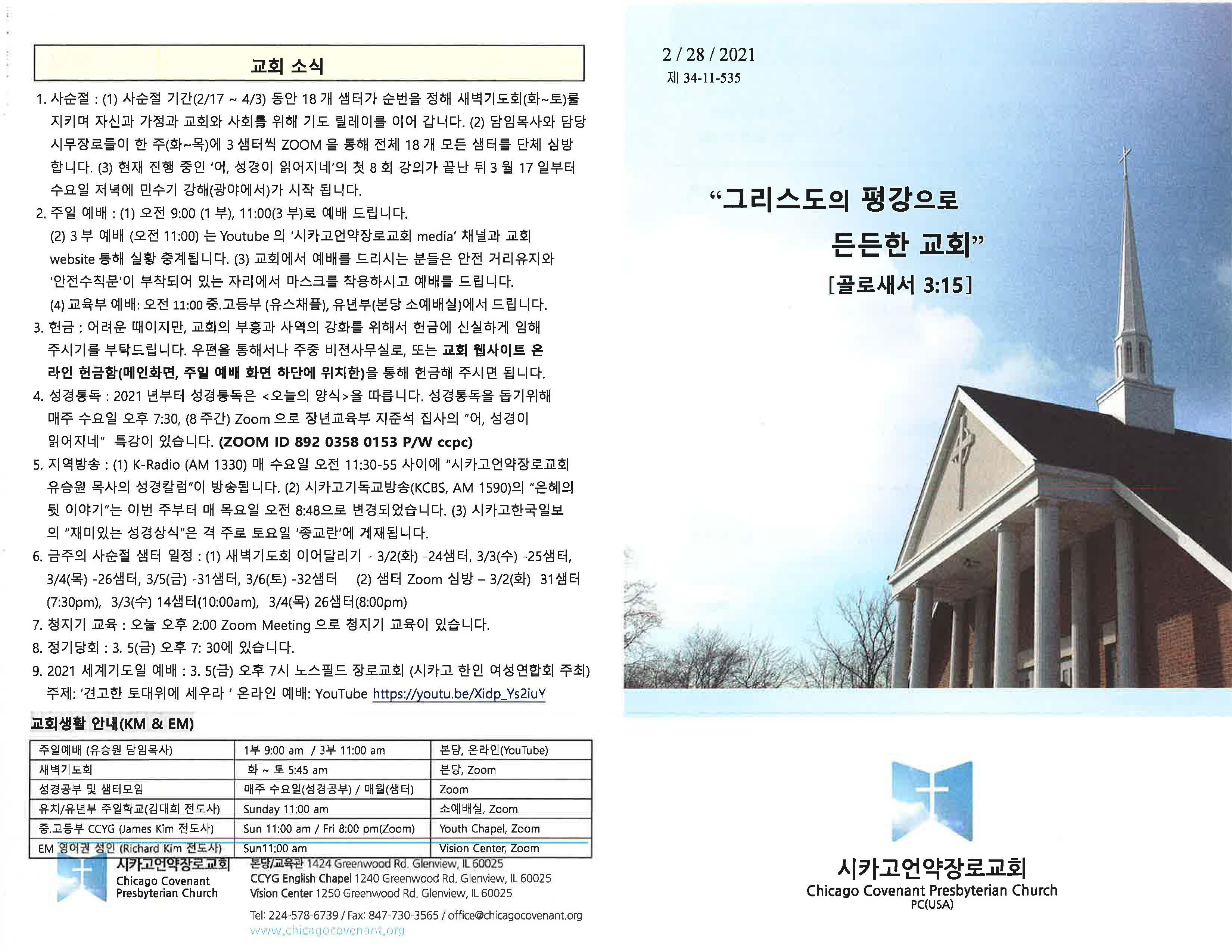 CCPC 2-28-2021_Page_1.jpg
