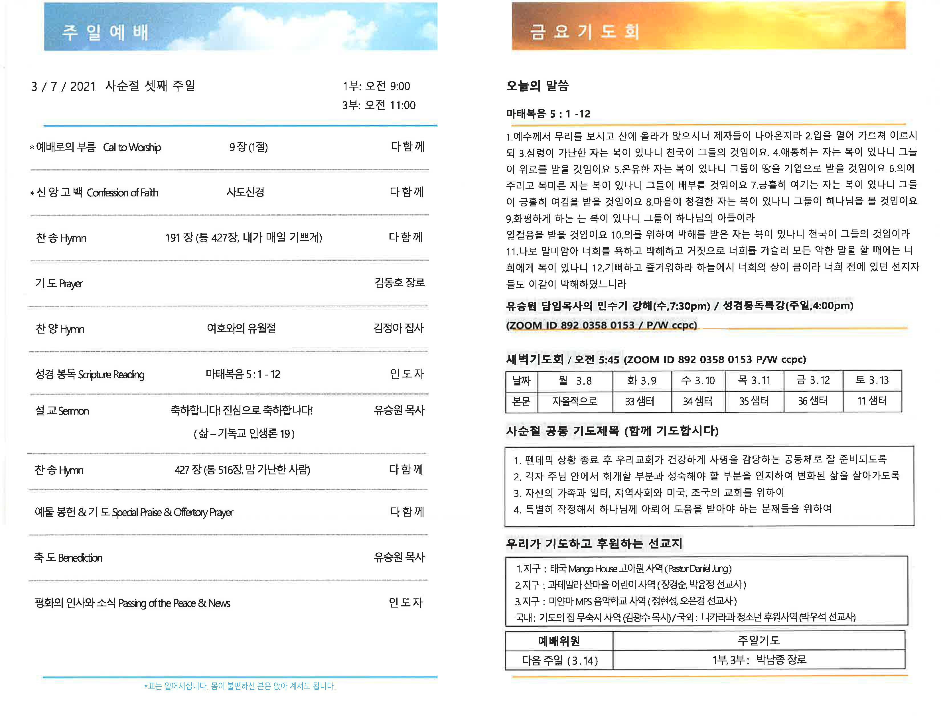 CCPC 3-07-2021_Page_2.jpg