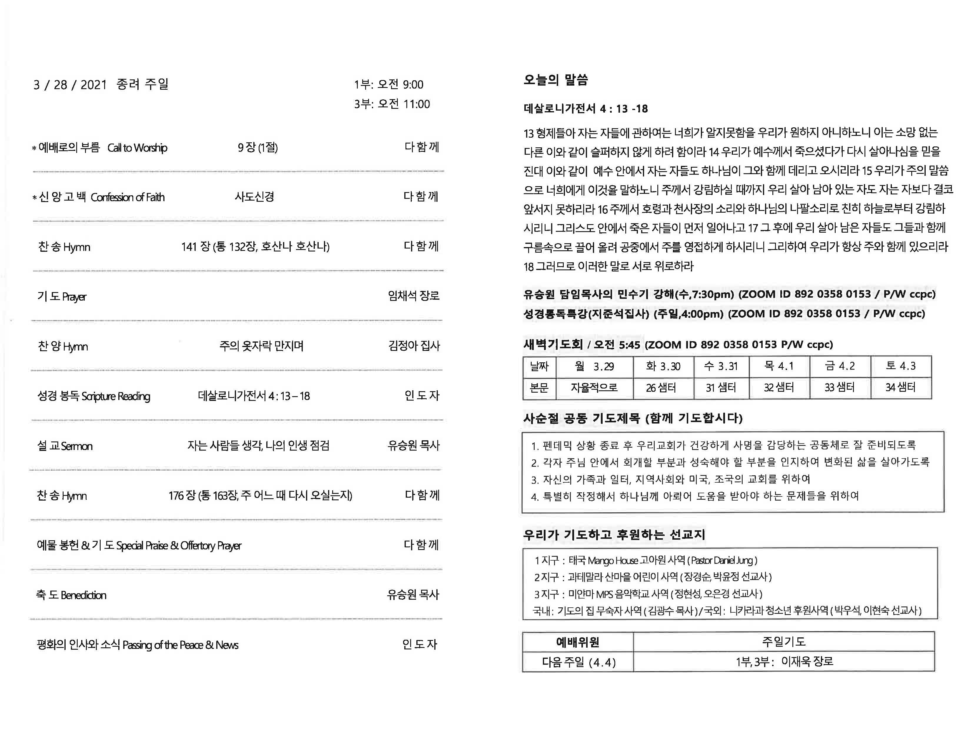 CCPC 3-28-2021_Page_2.jpg