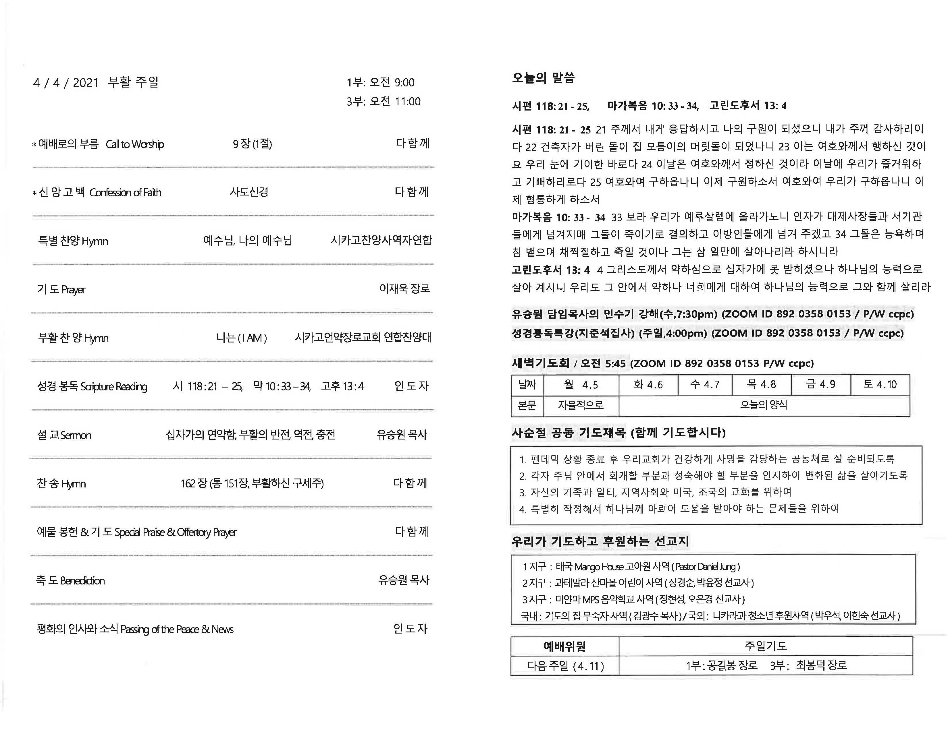 CCPC 4-04-2021_Page_2.jpg