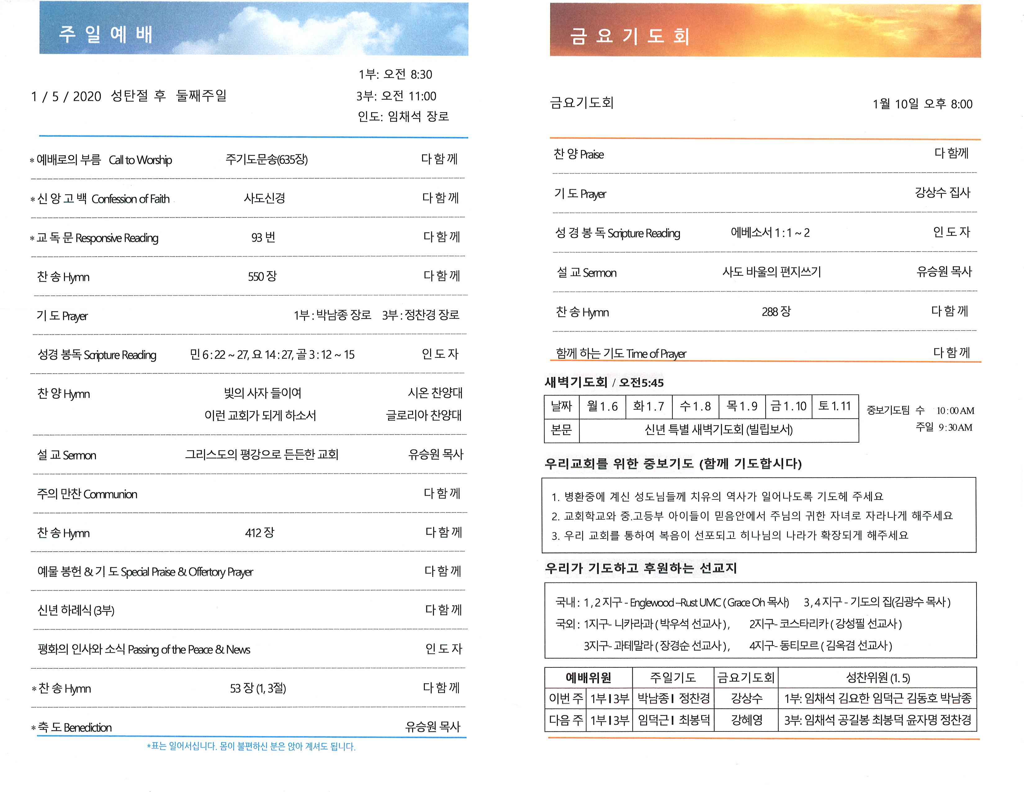 CCPC 1-05-2020-2.jpg