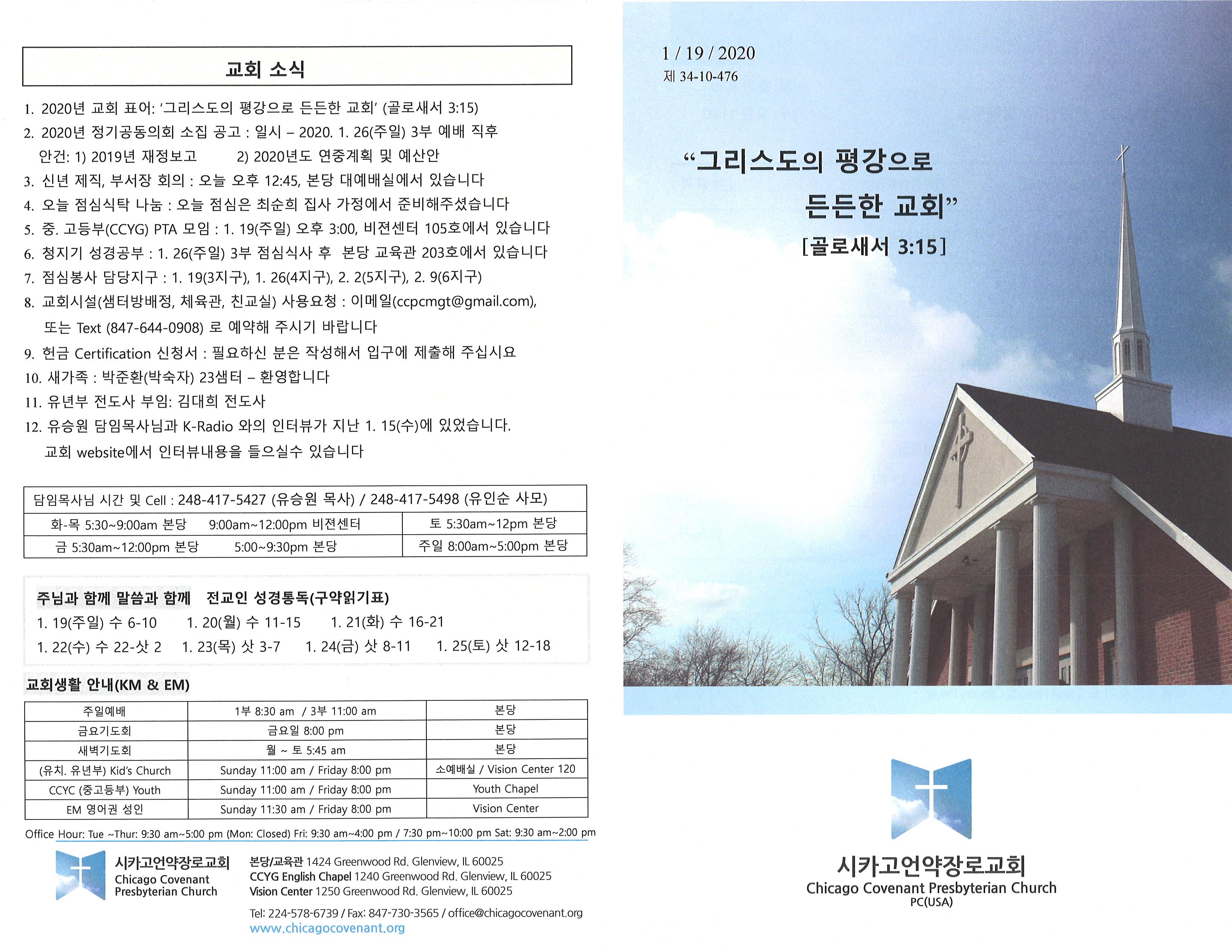 CCPC 1-19-20_1.jpg