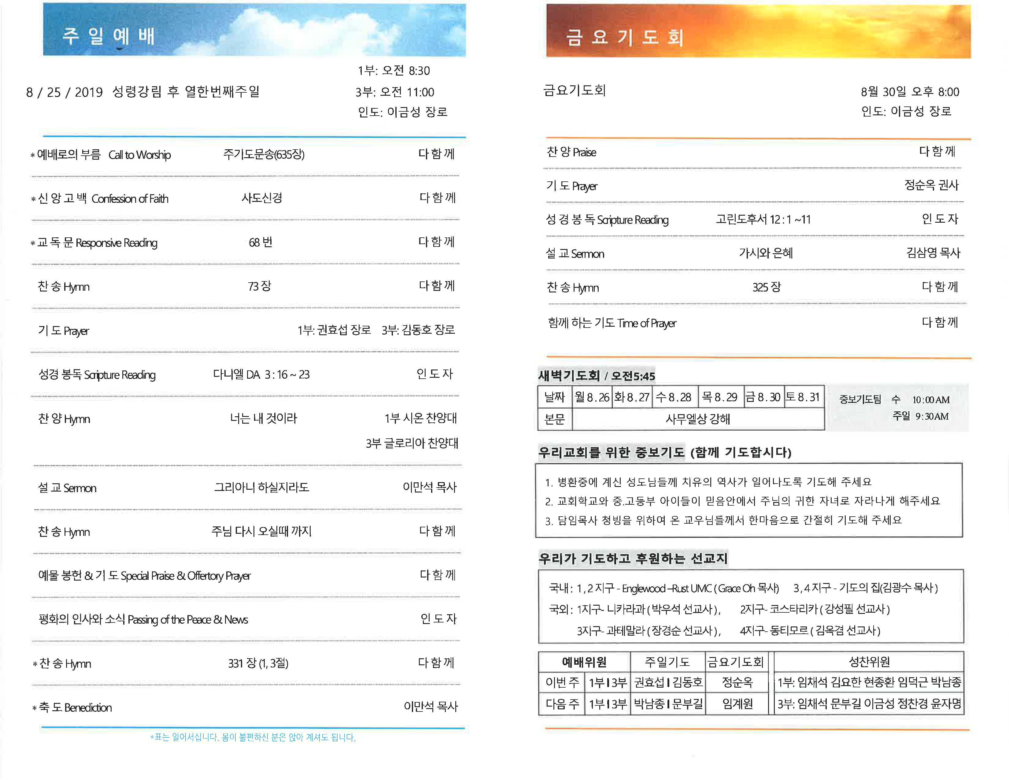 CCPC 8-25-2019_Page_2.jpg
