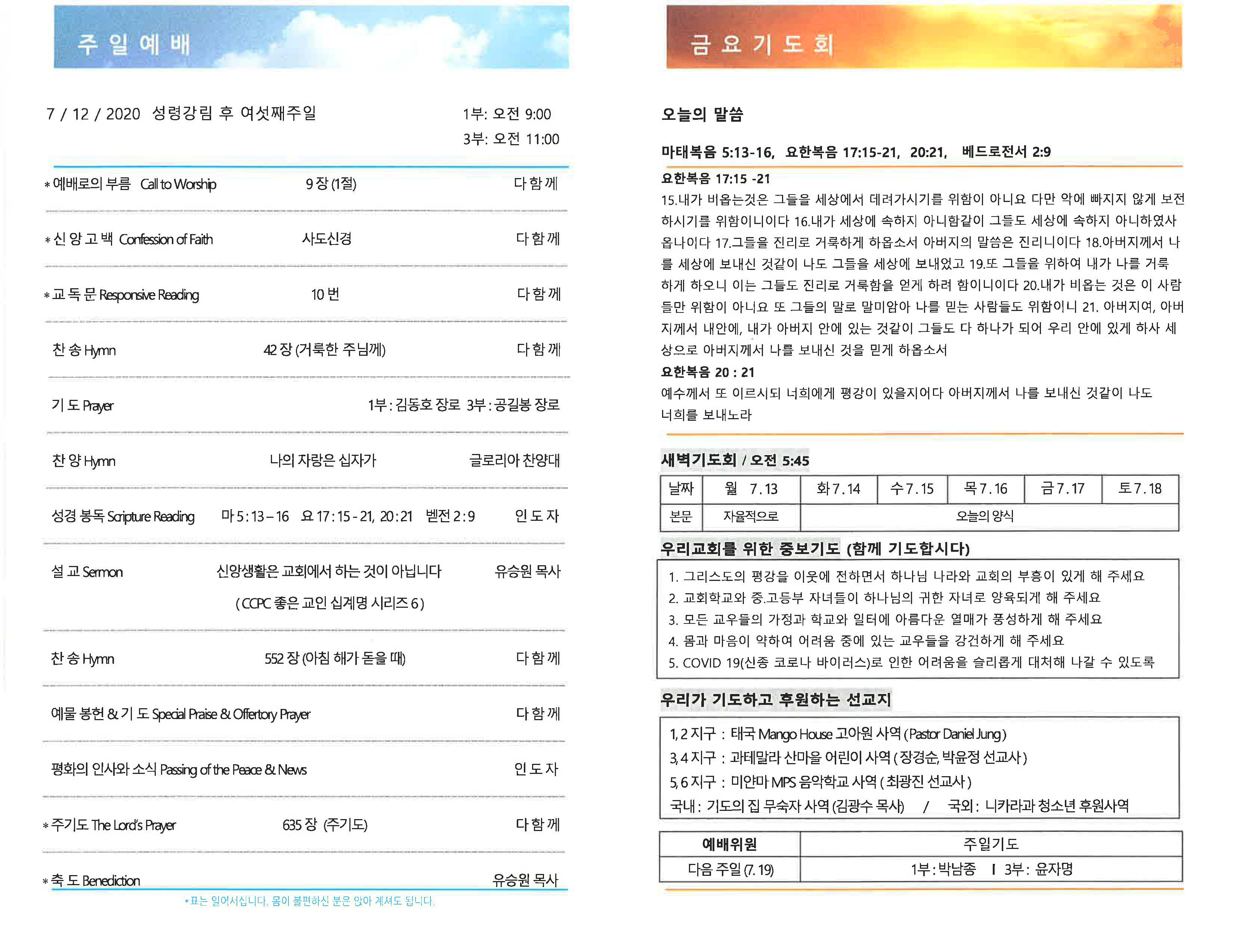 CCPC 7-12-2020_Page_2.jpg