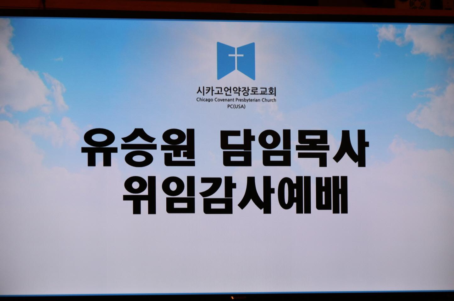 담임목사 위임예배 A  (25).JPG