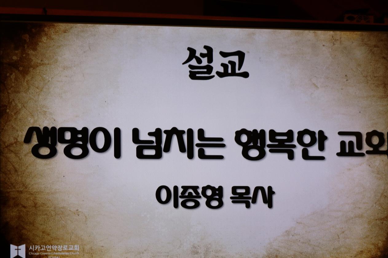 담임목사 위임예배 A  (22).JPG